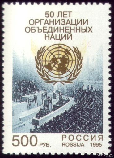 1 марка 1995 год Россия ООН