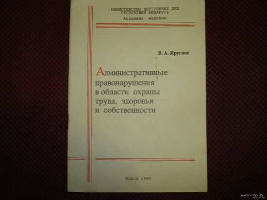 Административные правонарушения  в области охраны труда. здоровья и собственности (1995 год!!!)