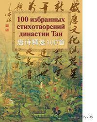 Стих династии тан