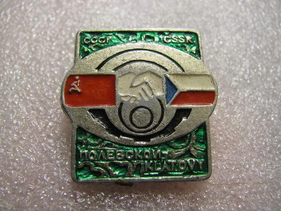 Значок. Советско-Чешская дружба (Полевской-Klatovy)