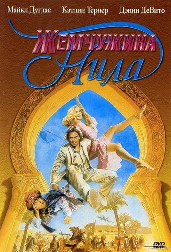 Жемчужина Нила / The Jewel of the Nile (США, 1985) Скриншоты внутри