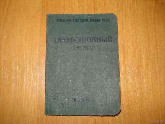 Профсоюзный билет СССР 1960г.