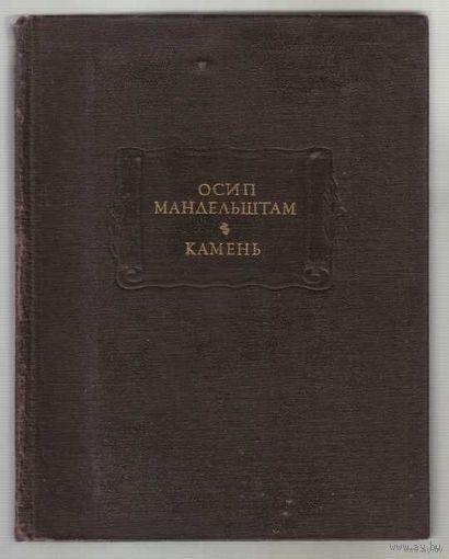 Мандельштам О. Камень. /Серия: Литературные памятники/ 1990г.