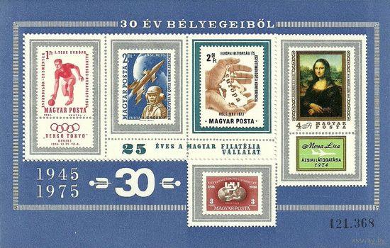 Космос. Живопись. Венгрия 1975 г. Блок номерной негаш.