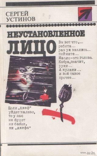 """Сергей Устинов - Неустановленное лицо (серия """"Стрела"""")"""