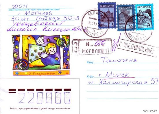 "2002. Конверт, прошедший почту ""З Ражджаством"""