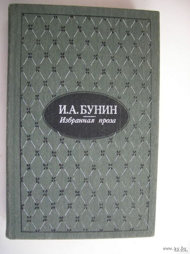 Избранная проза (И.А.Бунин)