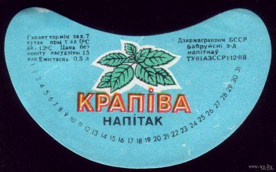 Этикетка Напиток Крапiва Бобруйск