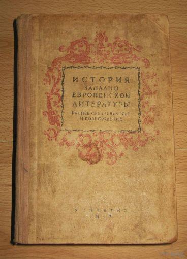 История западноевропейской литературы. Раннее средневековье и возрождение 1947.