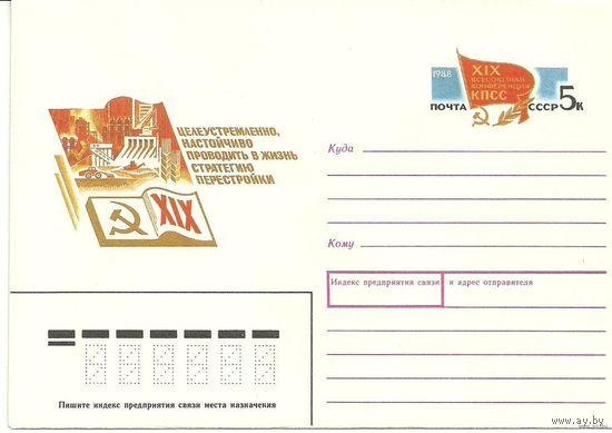 """Конверт с оригинальной маркой (КсОМ) """"XIX конференция КПСС"""" 1988 СССР"""