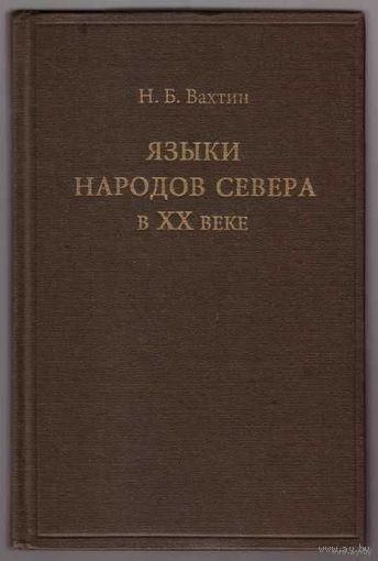Языки народов Севера в XX веке. 2001г.
