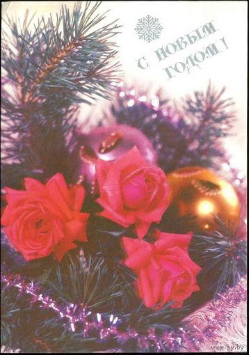 """""""С Новым годом!"""" - открытка СССР, 1991 года, чистая_9"""