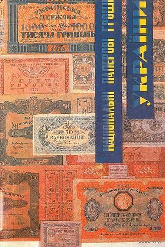 Национальные бумажные деньги Украины - на CD