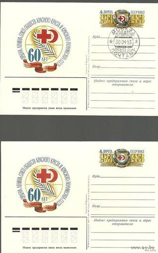"""Лот 2 ОПК 1983 """"60 лет Красного креста"""" чист + спецгашение"""
