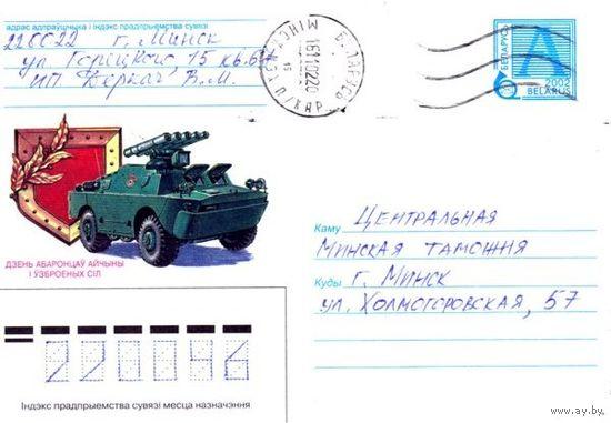 "2002. Конверт, прошедший почту ""Дзень абаронцау Айчыны. БРДМ-2"""