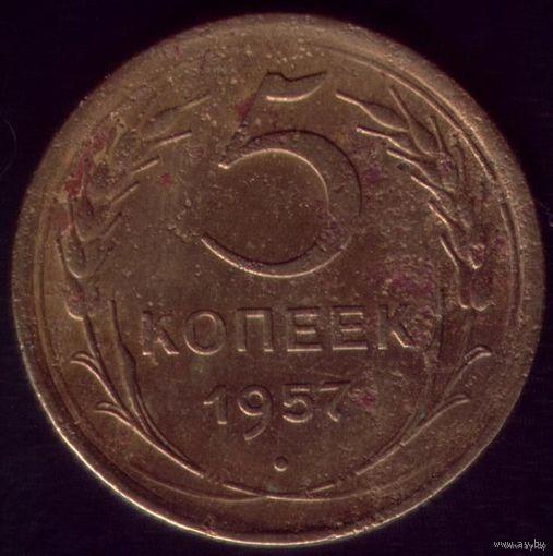 5 копеек 1957 год No2