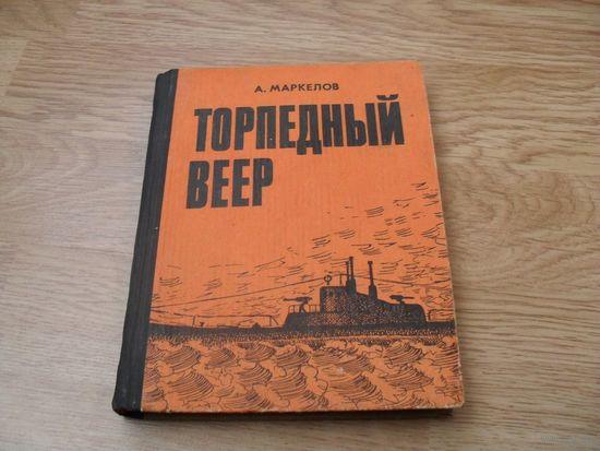 """А. Г. Маркелов. """"Торпедный веер"""".Издательство """"Маяк"""", 1976г."""