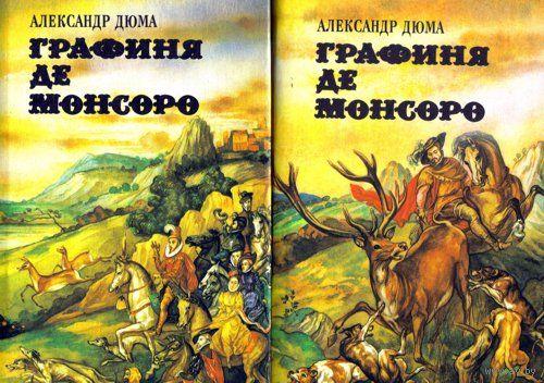 "Александр Дюма - ""Графиня Де Монсоро"" (в 2-х томах)"