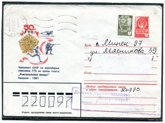 Чемпиотан по многоборью. Конверт прошедший почту. 1981