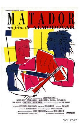 Матадор / Matador (Педро Альмодовар / Pedro Almodovar)(DVD5)