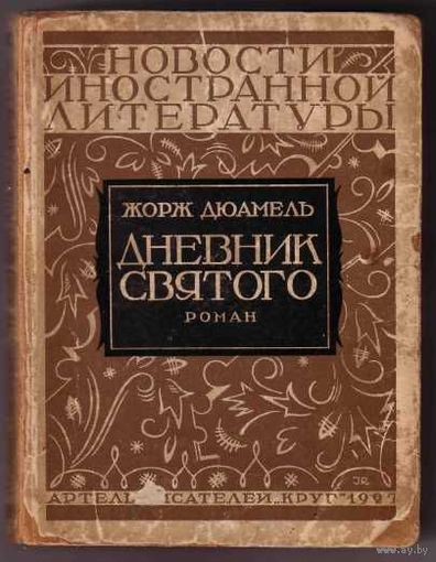 Дюамель Жорж. Дневник святого. 1927г.