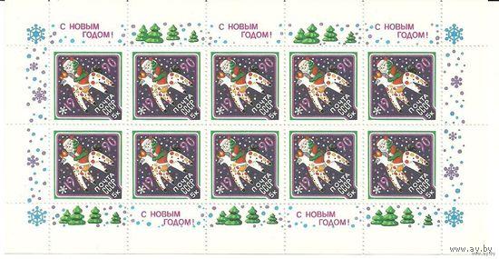 С Новым годом. Малый лист негаш. 1989 СССР