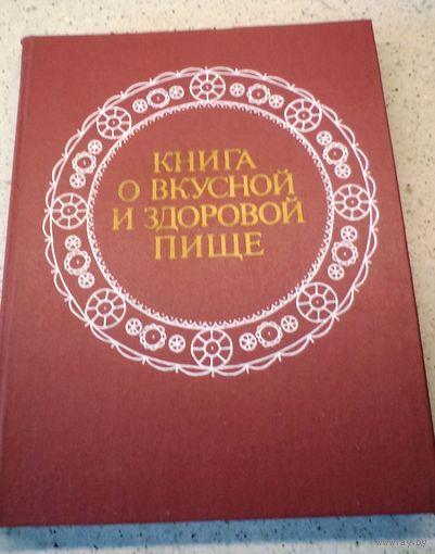 Книга о вкусной и здоровой пище 1988