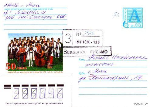 """2002. Конверт, прошедший почту """"Народны хор iмя Г.I.Цытовiча. 50 гадоу"""""""