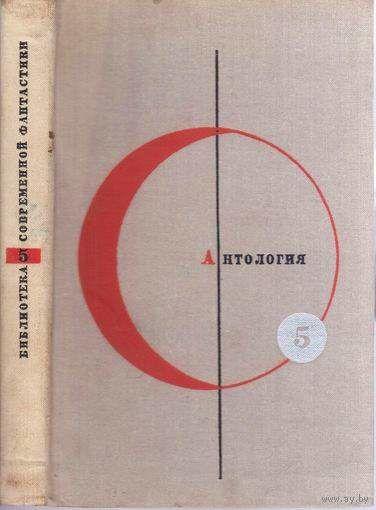 Книга из серии Библиотека современной фантастики в 15 т. Том 5.Антология фантастических рассказов