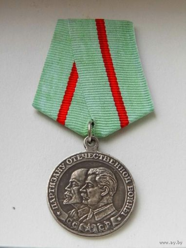 Медаль Партизану Отечественной Войны СССР 1 степени (Ленин - Сталин)
