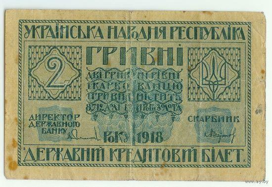 Украина, 2 гривны 1918 год