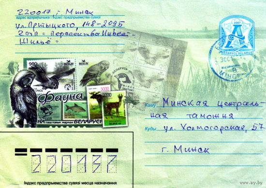"2007. Конверт, прошедший почту ""Фауна на марках Беларусi"""
