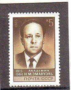 1985 Академик М Н Эмануэль