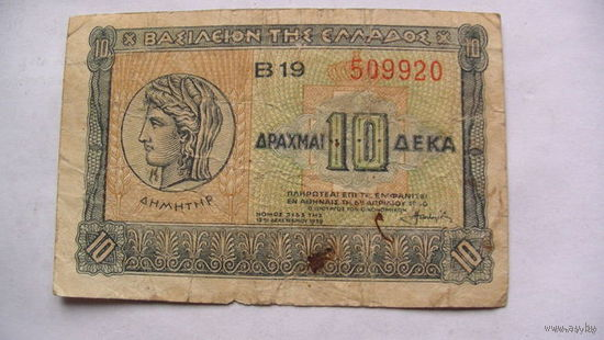 Греция 10 драхма 1940г No1 распродажа