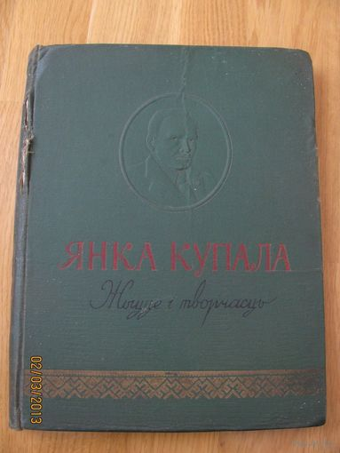 Снижение цены.    Книга Янка Купала. Жыццё i творчасць. 1959.