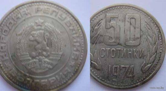 Болгария 50 ст. 1974г.  распродажа
