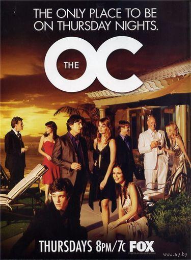 Одинокие сердца / Однажды в Калифорнии / The O.C. Все 4 сезона полностью (13 двд) Скриншоты внутри