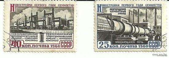 Новостройки пятилетки 2 марки 1960 СССР