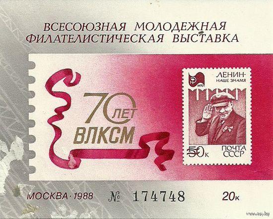 Филвыставка 70 лет ВЛКСМ