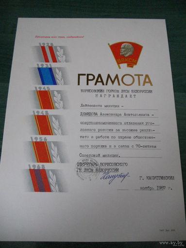 Грамота горкома ЛКСМБ 1987г.