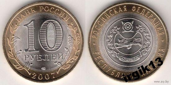 10 руб 2007 Республика Хакасия из оборота