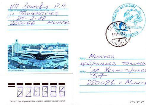 """2002. Конверт, прошедший почту """"Чыгуначны вакзал. Мiнск"""""""