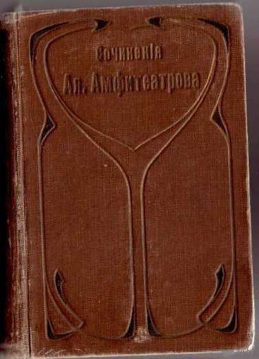 Амфитеатров,А.В. Жар цвет. Собрание Сочинений. Том 1. 1911г.