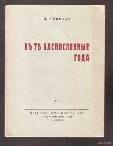 Аминадо Д. В те баснословные года. /Париж 1951г./ Редкая книга!