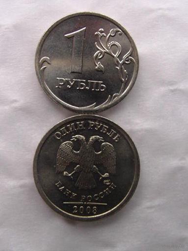 Россия 1 рубль 2008г. (СПМД) не магнитная  штемпельный блеск   распродажа