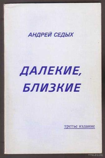 Седых А. Далекие, близкие. / США 1979г./