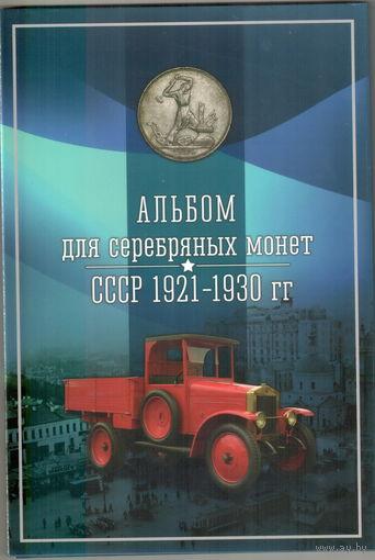 Альбом коррекс для серебряных монет СССР 1921-1930 гг.