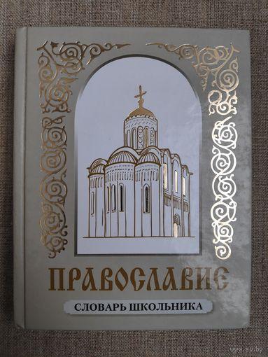 Православие. Словарь школьника.