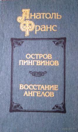 Остров пингвинов Восстание ангелов Анатоль Франс 1987 г. В подарок за купленную книгу