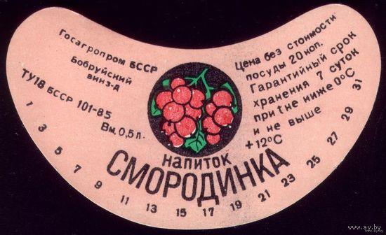 Этикетка Напиток Смородинка Бобруйск